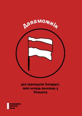 Дапаможнік для грамадзян Беларусі, якія хочуць выехаць у Польшчу
