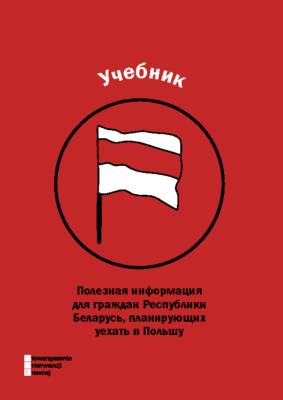 Полезная информация для граждан Республики Беларусь, планирующих уехать в Польшу